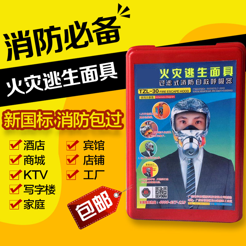 Ремень пожарной маски Xing'an накладка Противопожарная и дымозащитная противогаз