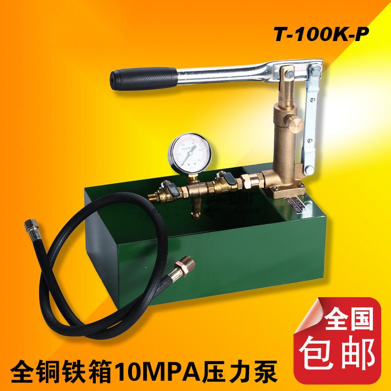 工具T-100K-P手动试压泵全铜铁箱10MPA压力泵 试压机 水压泵