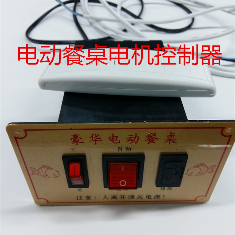 AC 220V electric table Turntable Controller box with remote control table  accessories maintenance spot