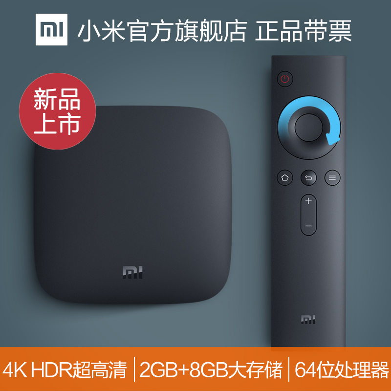 Xiaomi millet millet 3s home wireless network in the box to the digital cable TV set-top box player