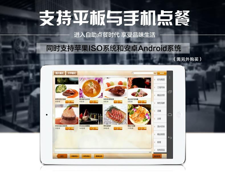 爱宝V5餐饮系统 平板点餐点菜无线电子菜谱菜单苹果安卓系统