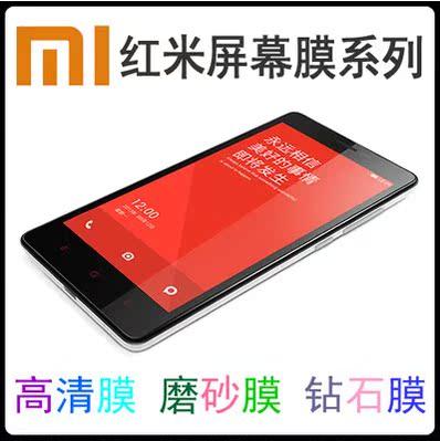 小米M3 红米NOTO 红米2 红米NOTE 2手机屏幕贴 三层保护膜批发