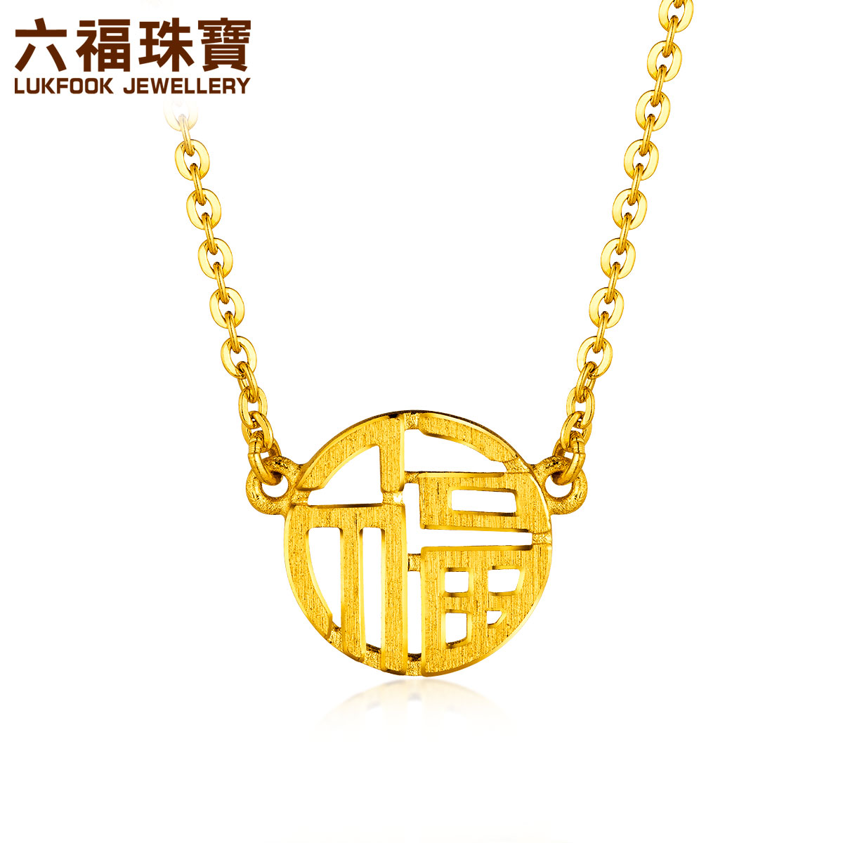 Usd 47777 liufuku jewelry gold necklace female gold hollow liufuku jewelry gold necklace female gold hollow blessing pendant sets of chain with falling price l07tbgn0001a aloadofball Gallery