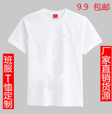 Pure white cotton round neck short-sleeved white T-shirt class service DIY hand-painted T-shirt advertising shirts wholesale printing activities