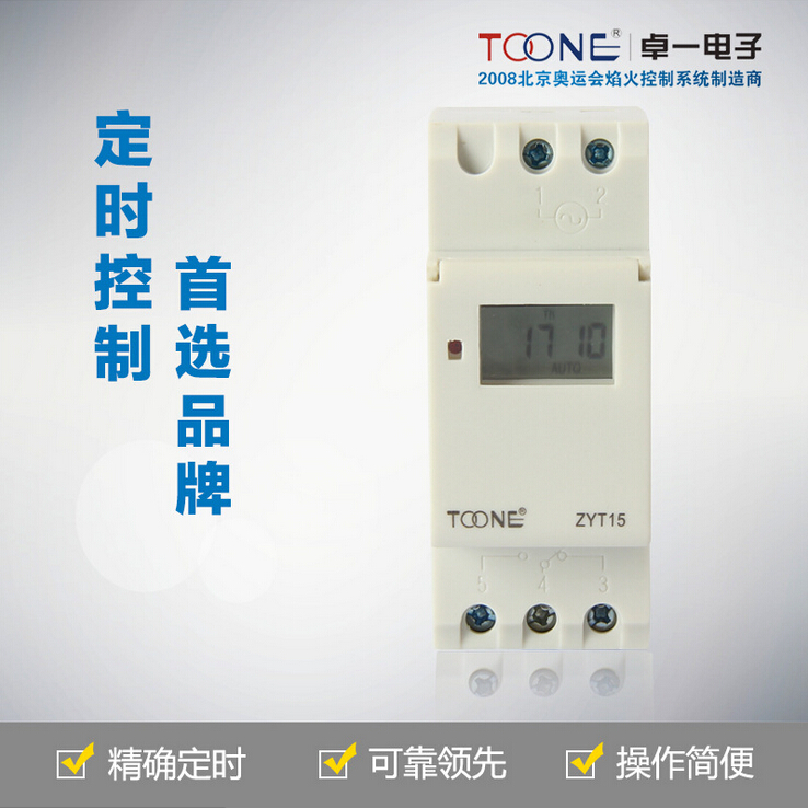 TOONE zyt15 microcomputer time control switch ultra-small