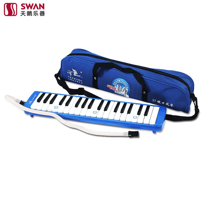 天鹅正品37键口风琴儿童专业小学生演奏口风琴教委推荐用琴乐器