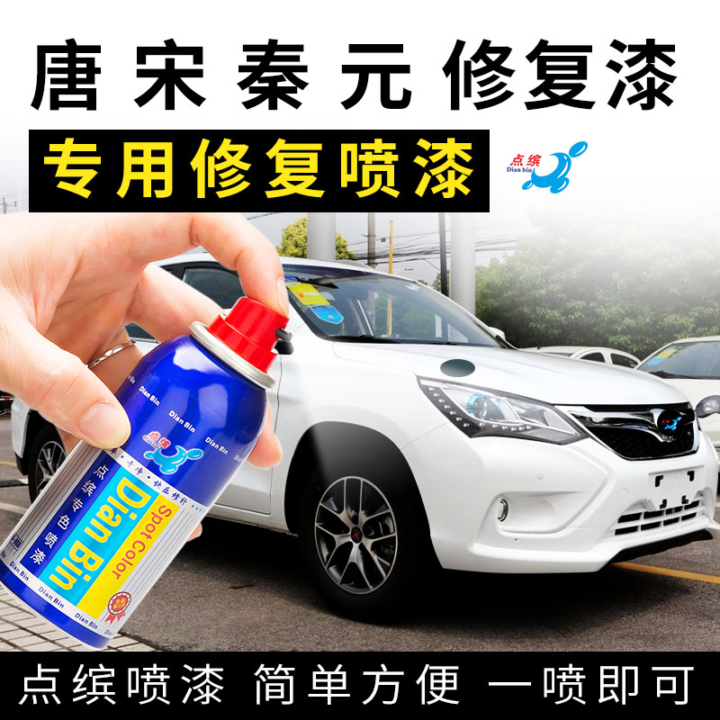 Point By The Tang Song Yuan Qin Crystal White Car Paint Ceramic Vitality Orange Scratch Repair Pen