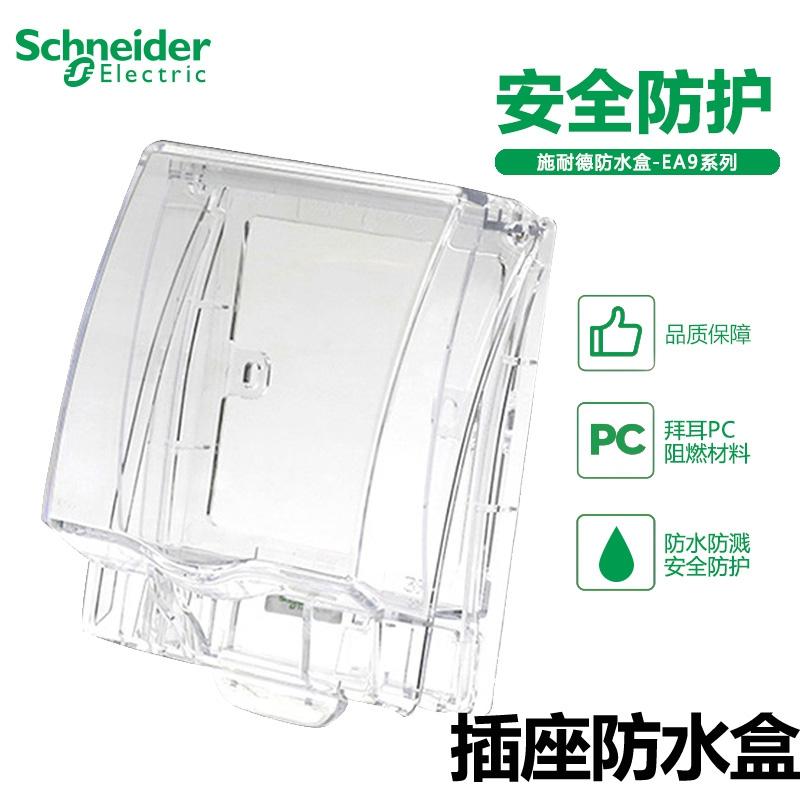 Schneider Electric Cover IP55 Aluminium Cut Out 223X223MM-nsycap 223LZF