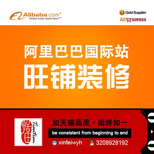 阿里巴巴国际旺铺装修设计全球站中国站诚信通多语言多旺旺