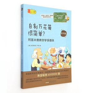 数学家教你学数学(初中版)·自制万花筒很简单?——阿基米德教你学多面体 国际畅销书韩国销售500万划时代的数学学习书