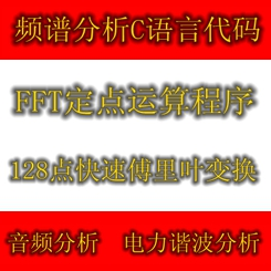 FFT Fast Fourier transform C language Code 128 point spectrum analysis  fixed point operation FFT program