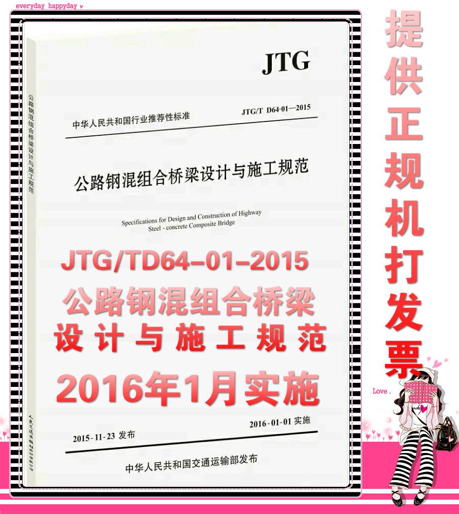 JTG/TD64-01-2015 公路钢混组合桥梁设计与施工规范 公路工程 桥梁工程 桥梁结构体系