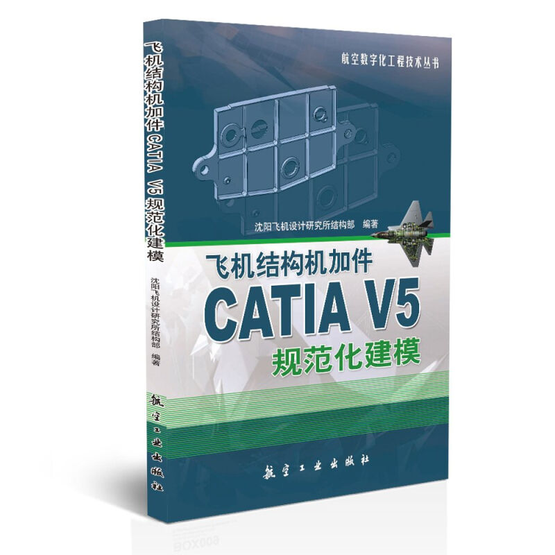 CATIA V5 standardization modeling aeronautical Digital Engineering  Technology series Shenyang Aircraft Design Institute structure Department  of