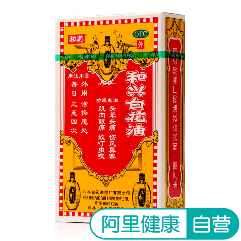 He xing white flower oil 20ml imported hong kong cold medicine he xing white flower oil 20ml imported hong kong cold medicine dizziness headache cold mosquito bite medicine mightylinksfo