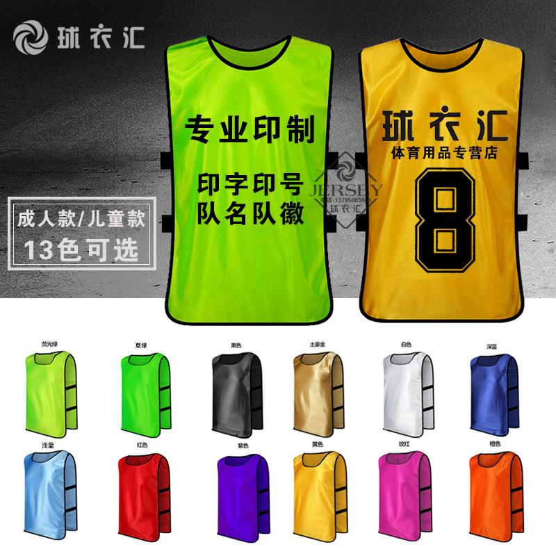 Для анти одежда футбол баскетбол обучение жилет для взрослых ребенок филиал команда группа обучение одежда жилет количество хребет сделанный на заказ реклама рубашка