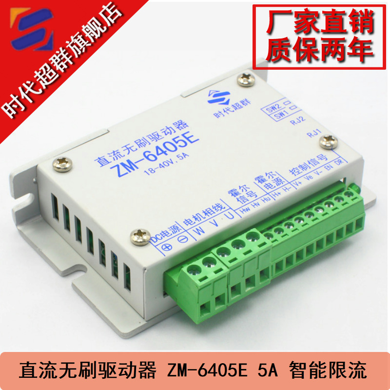 Usd zm 6405e dc brushless controller drive 200w for Brushless dc motor drive