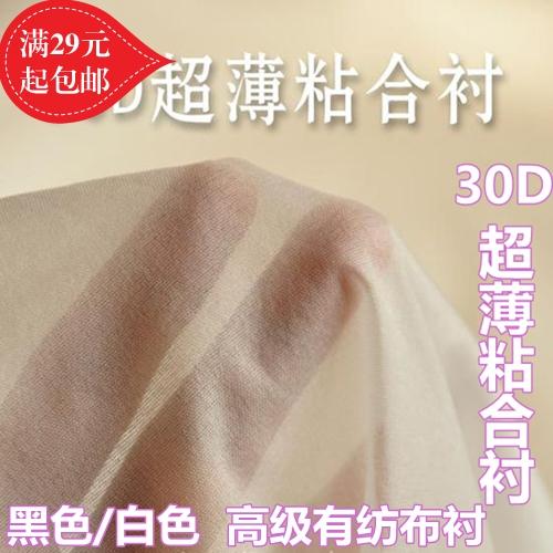 单面衬 服装衬纸辅料粘合衬布料特价无妨衬拼布衬布布料手工材料