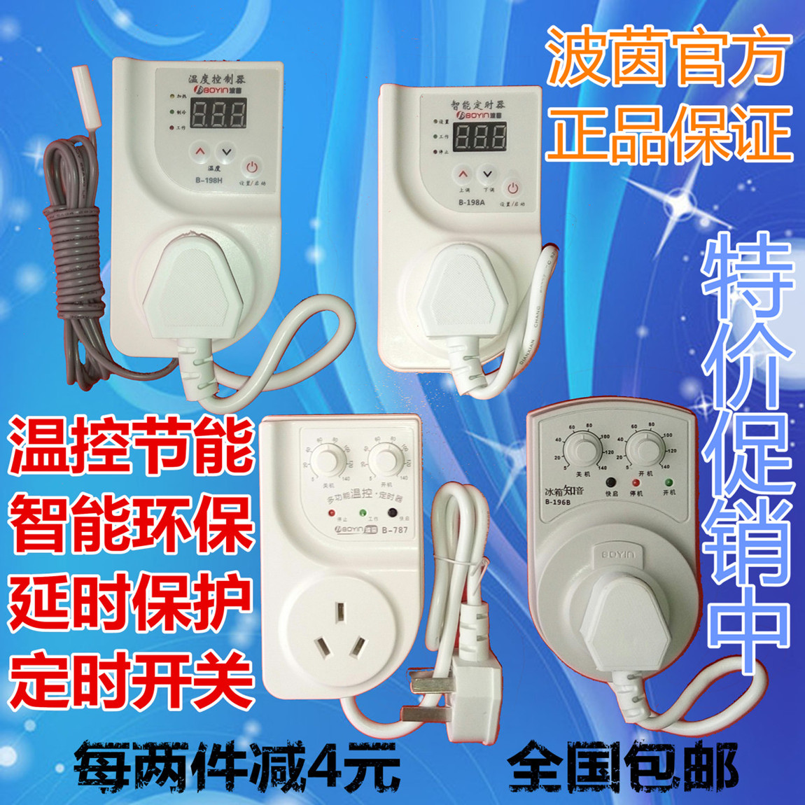 Usd 647 Wave Wing Refrigerator Companion Electronic Appliance Protector Thermostat Timer Delay Energy Saving Switch