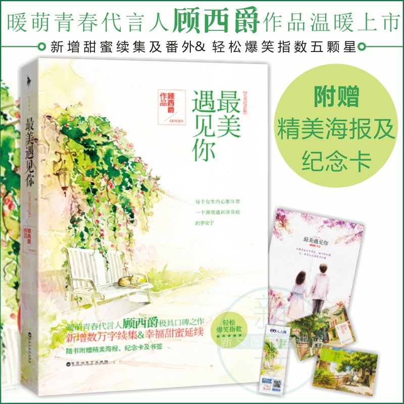 * Meet you Gu xijue warm Meng youth writer Gu xijue word of mouth for the  new sweet sequel and fan outside the relaxed hilarious index five stars