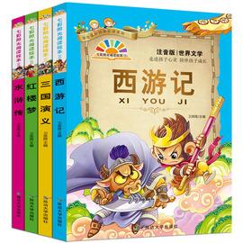 四大名著全套小学生版幼儿阅读书籍