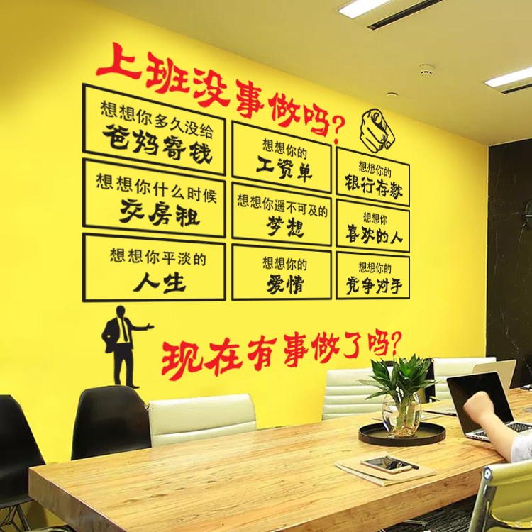 USD 11.62] Creative office and company culture wall art at work with ...