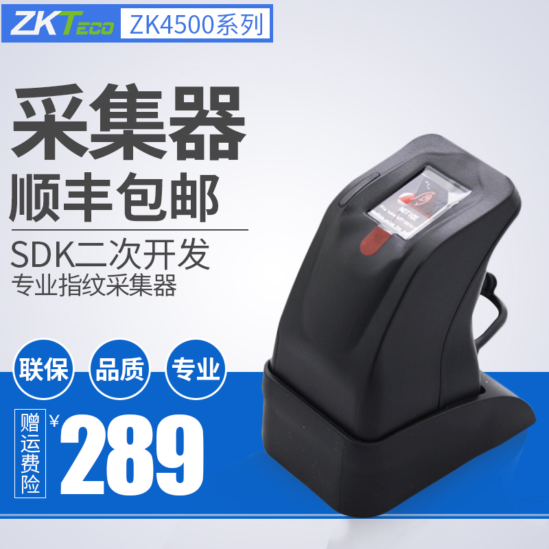 ZKTeco Central Intelligence ZK4500 fingerprint scanner Bank driving school  attendance fingerprint scanner sdk development package
