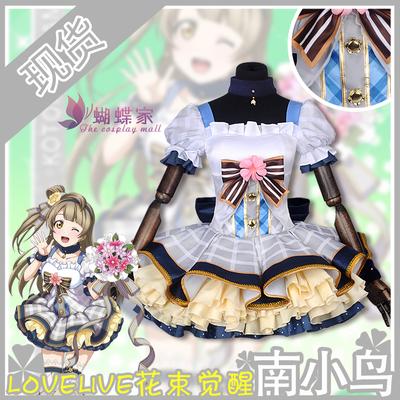 taobao agent Spot butterfly home lovelive day service bouquet COS LL bouquet awakening south bird cosplay full set