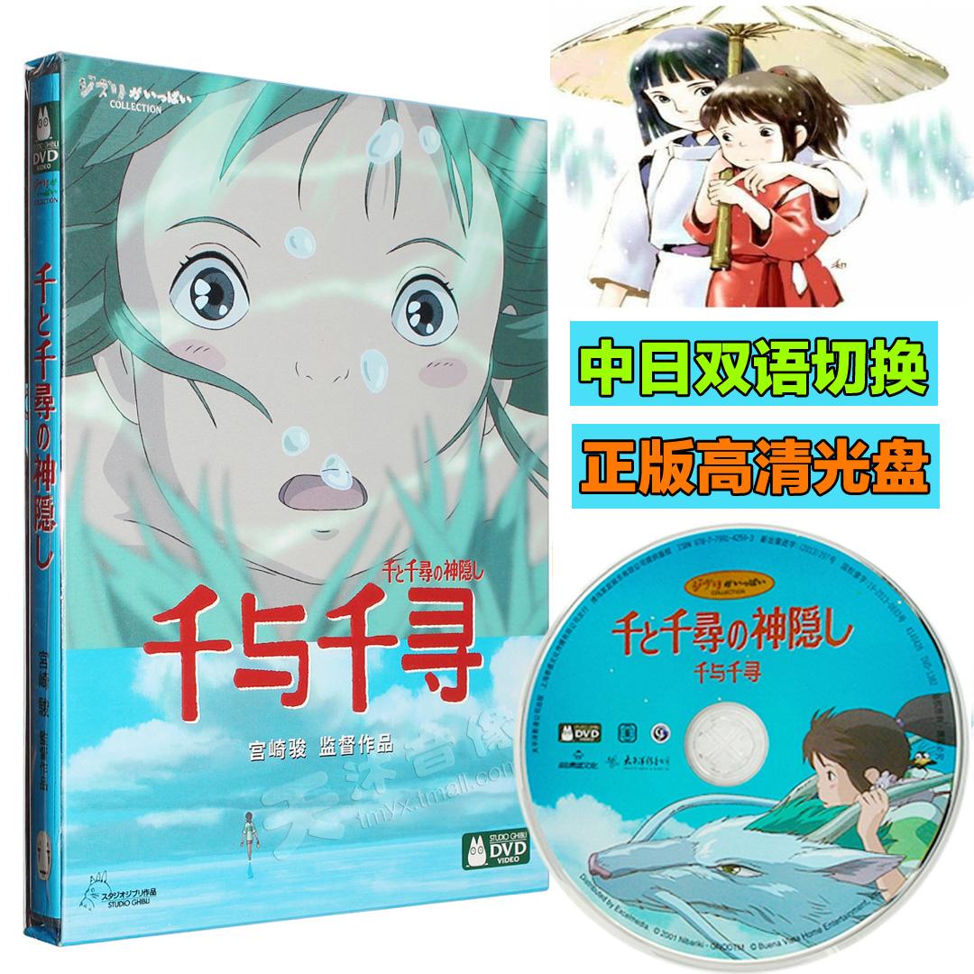 宫崎骏动画片千与千寻DVD国语正版光盘动漫高清光碟片电影日语