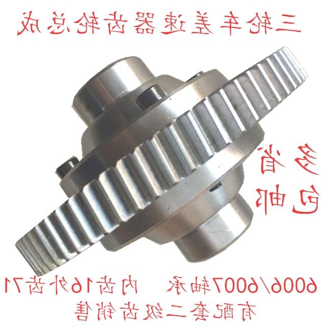 车差速器齿轮包电机牙箱内齿轮7172齿30mm35mm 二级齿电动三轮