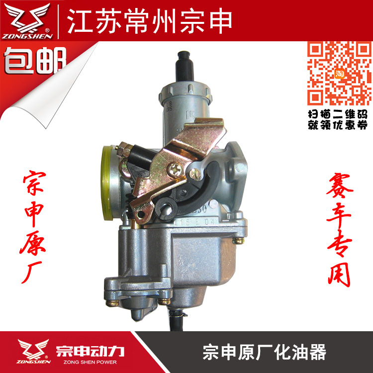 Zongshen original 125 150 200 250 300cc racing sports car off-road vehicle  Beach motorcycle carburetor