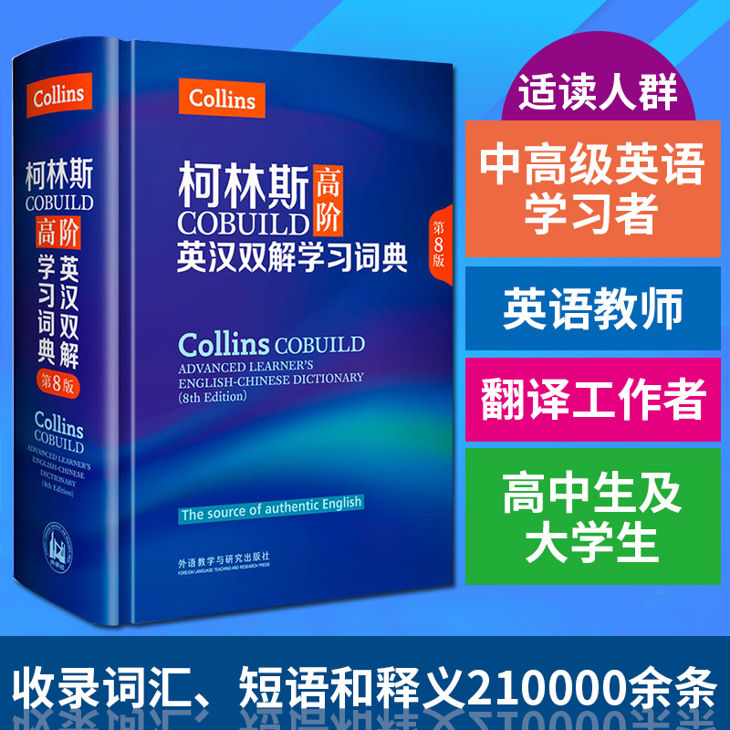 Genuine Collins High-level English-Chinese Dictionary of Learning The 8th  Edition Collins English-Chinese Dictionary English Learning Dictionary