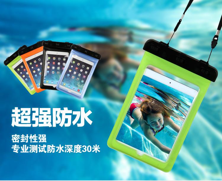 三星TabGT-P1000P1010P100大手机7寸平板防水袋v手机软壳臂套