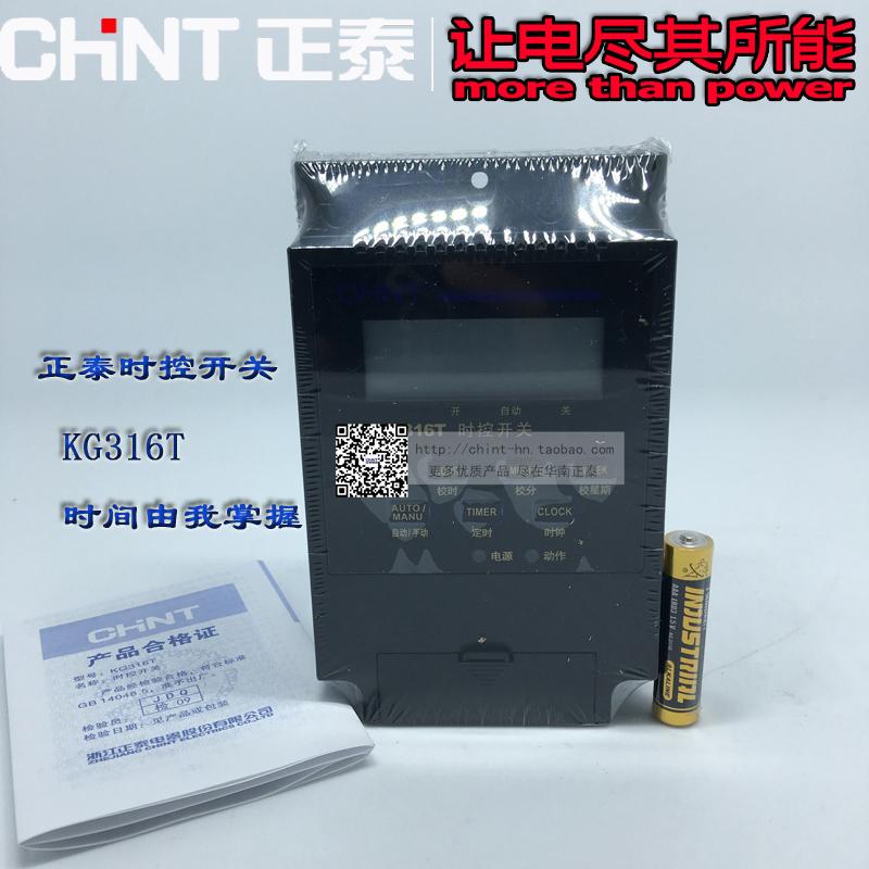 Положительный тайский время выключатель KG316T уличные таймер синхронизация переключатель 220v микрокомпьютер время контролер