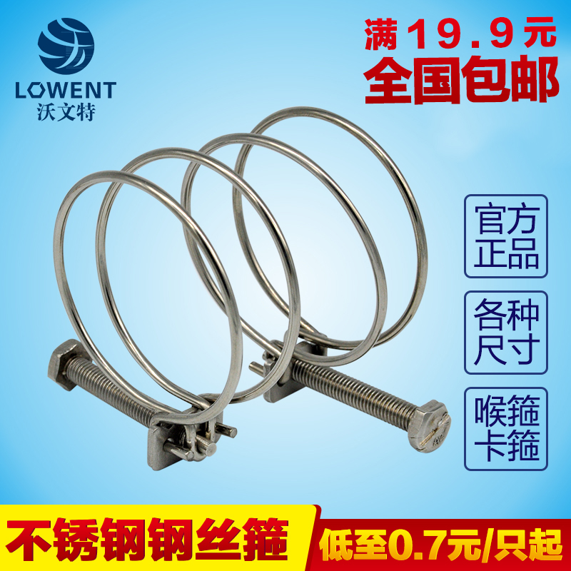USD 4.11] 201 stainless steel clamp pipe Double wire hose clamp ...