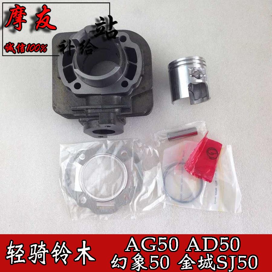 Suzuki 50 AG50 Jincheng Suzuki SJ50 AJ50 Set of cylinders(Cylinder piston ring cylinder pad)¥ ¥