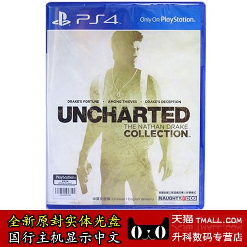 现货!全新PS4游戏 神秘海域123 德雷克 神海123合集 中文版正品