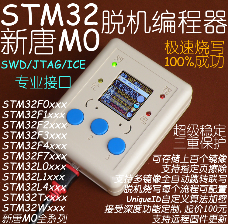 STM32 offline programmer