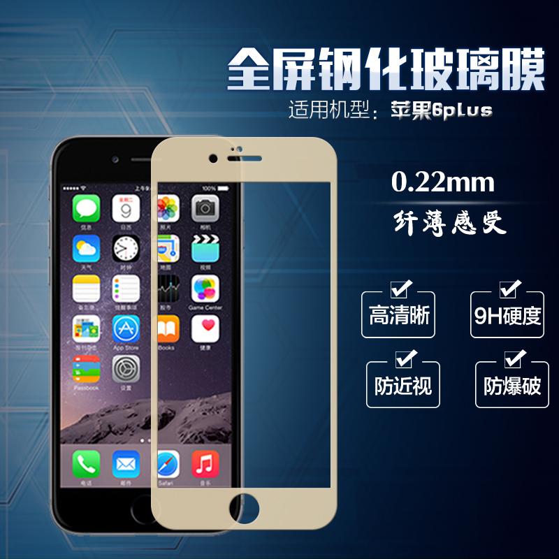 卡通苹果iPhone6Plus钢化彩膜全屏全覆盖防指纹6S六p前后玻璃贴膜