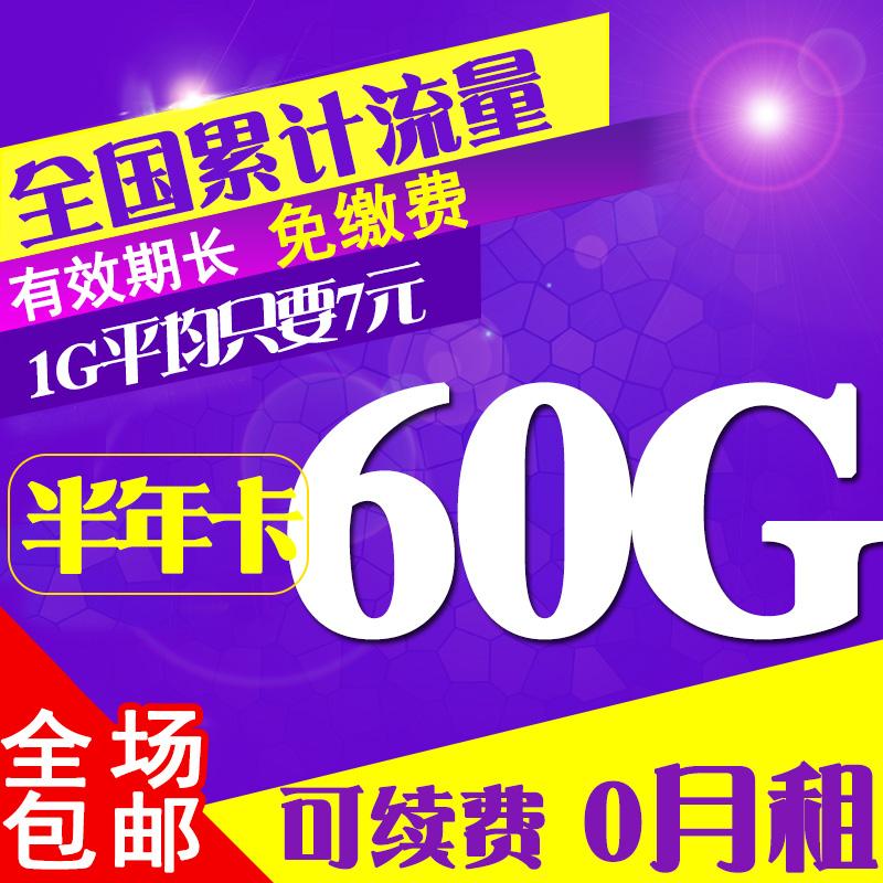 中国移动全国通用手机卡自动充值5元秒冲【留言处填写手机号码】