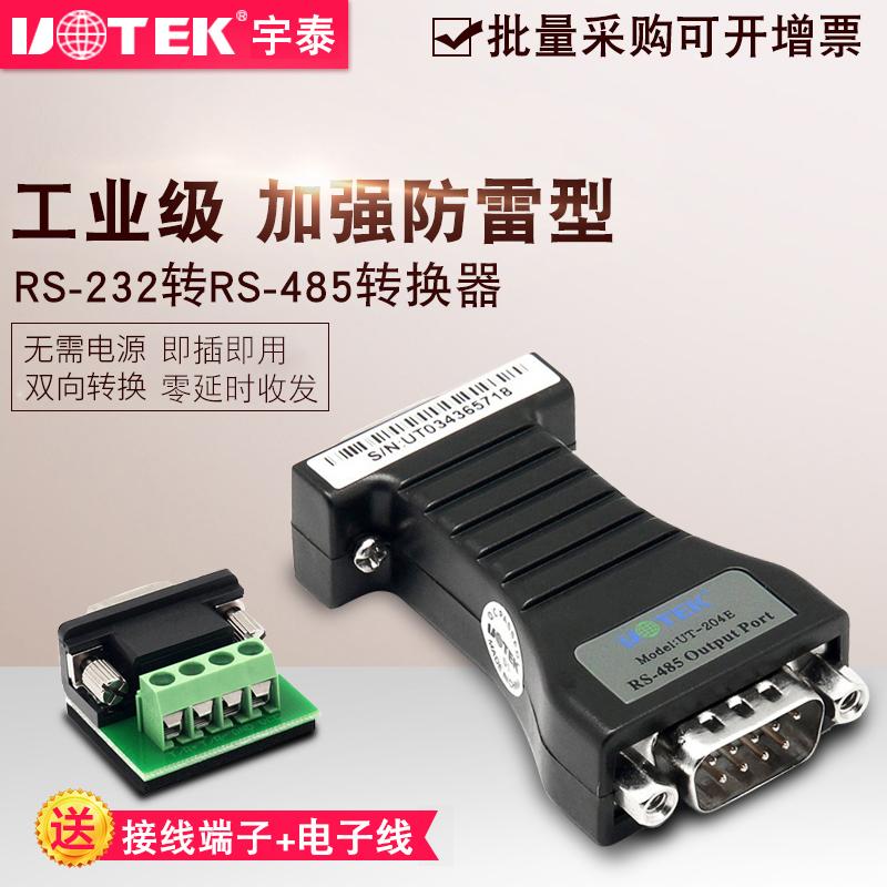 Yutai 232 до 485 конвертер промышленного класса без Источник молнии RS485 для последовательного порта RS232 модуль UT-204E