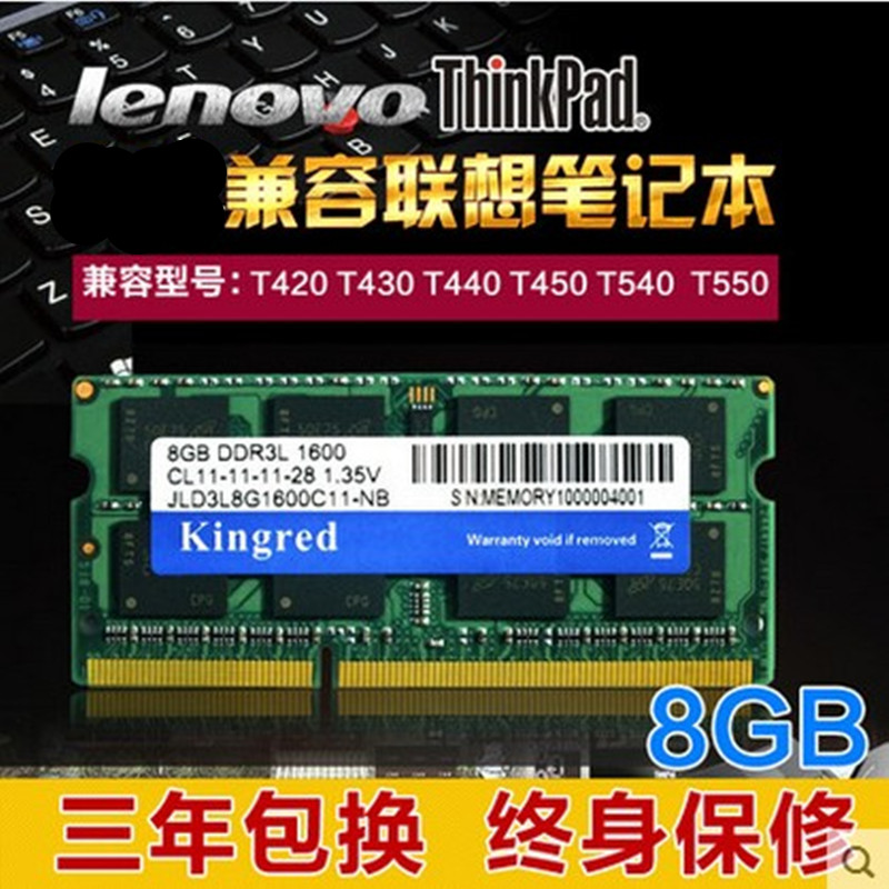 Lenovo T420 T430 T440 T450 T540 T550 8G DDR3L 1600 notebook memory