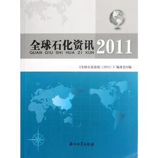 全球资讯_全球石化资讯(2011)