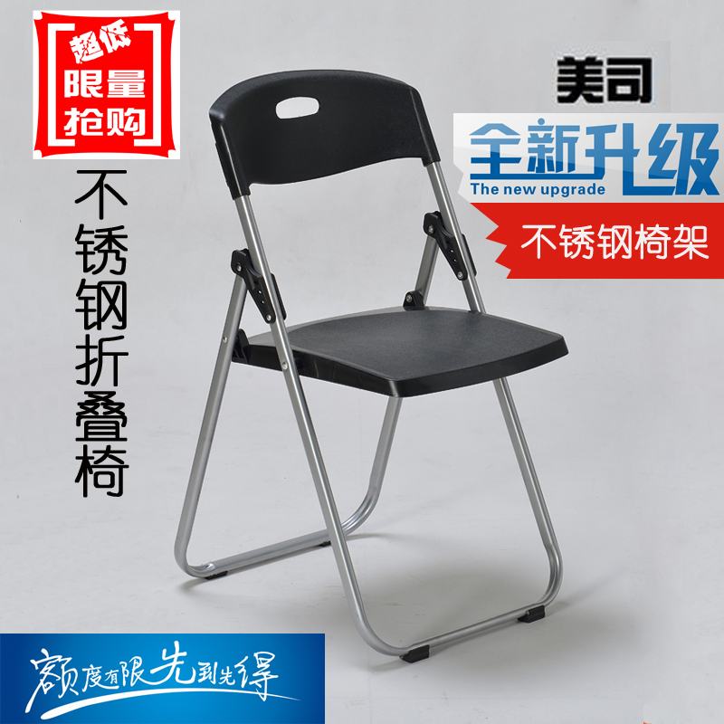 Mercer Plastic Steel Frame Folding Chair Training Chair Reception Chair Staff Chair Conference Chair Office Chair