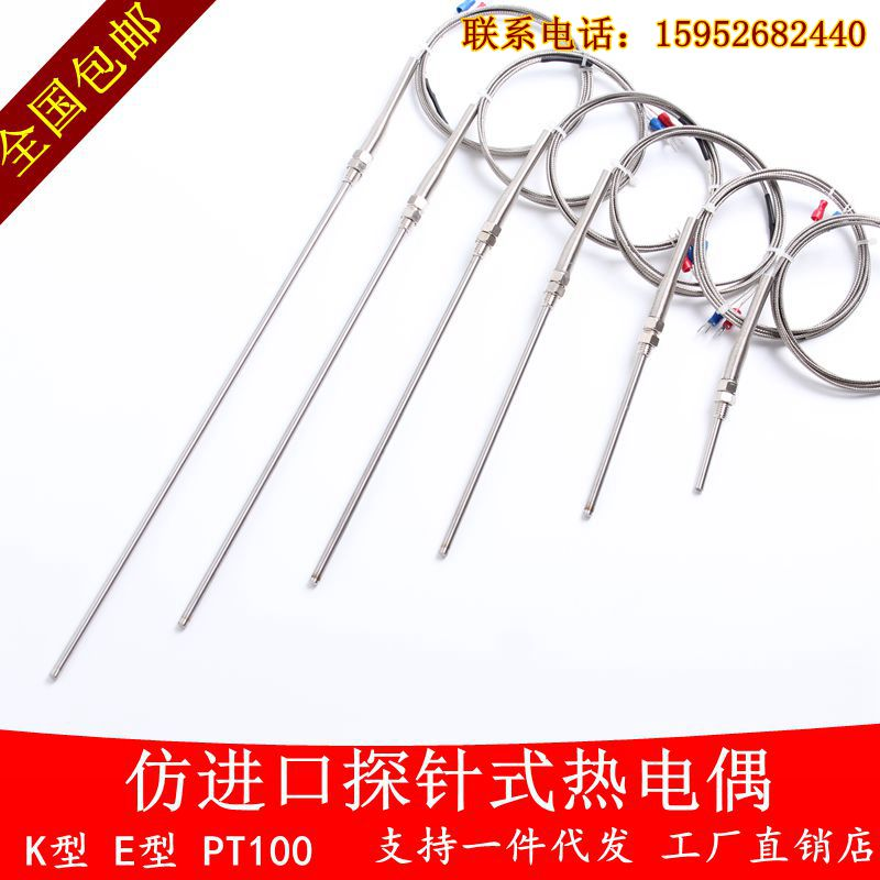 Imitation imported probe type K-type thermocouple E-type