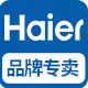 haier海爾唯途專賣店