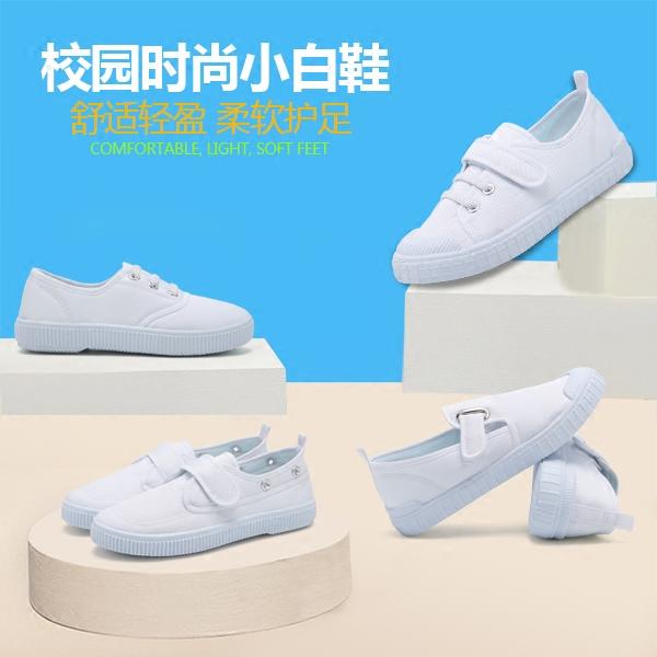 儿童小白鞋 女童宝宝室内鞋男童白布鞋学生白色室内运动鞋帆布鞋