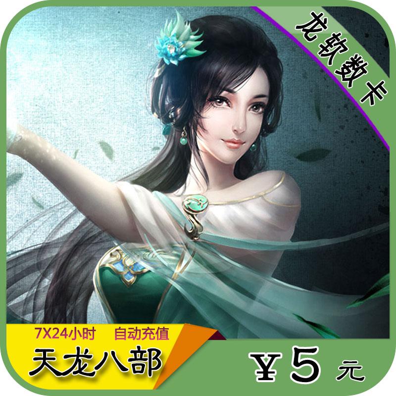 搜狐新天龙八部3充值一卡通5元点卡100元宝200官方票点数自动畅游