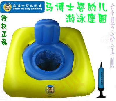 Dr Masterson Sitting Ring Baby Swimming Swim Seat On The Floating 3 Months To 1 Year Old 2 Years