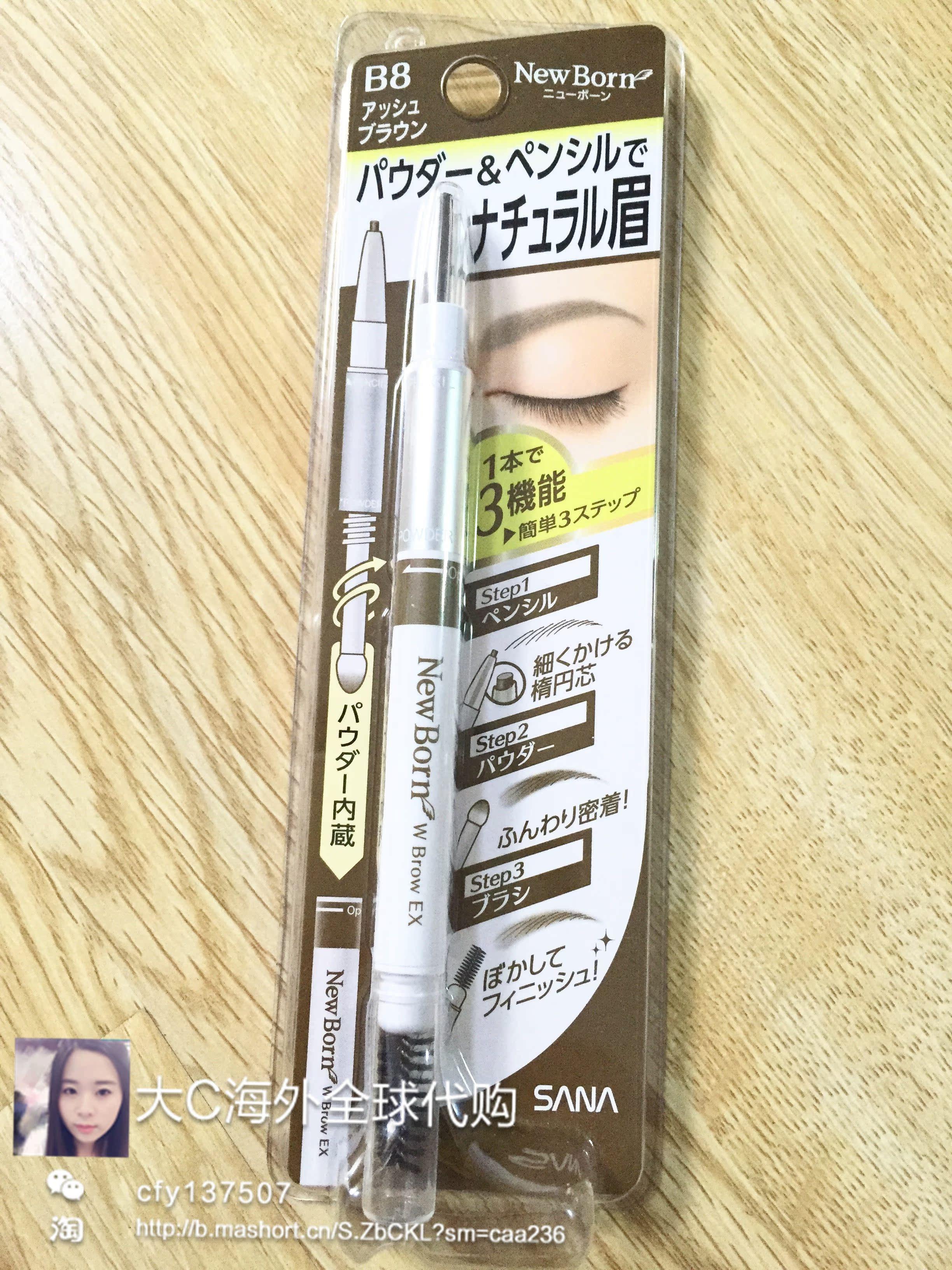 日本SANA 本铺NEW BROWN立体美人眉粉+眉笔+旋转眉刷 5色入