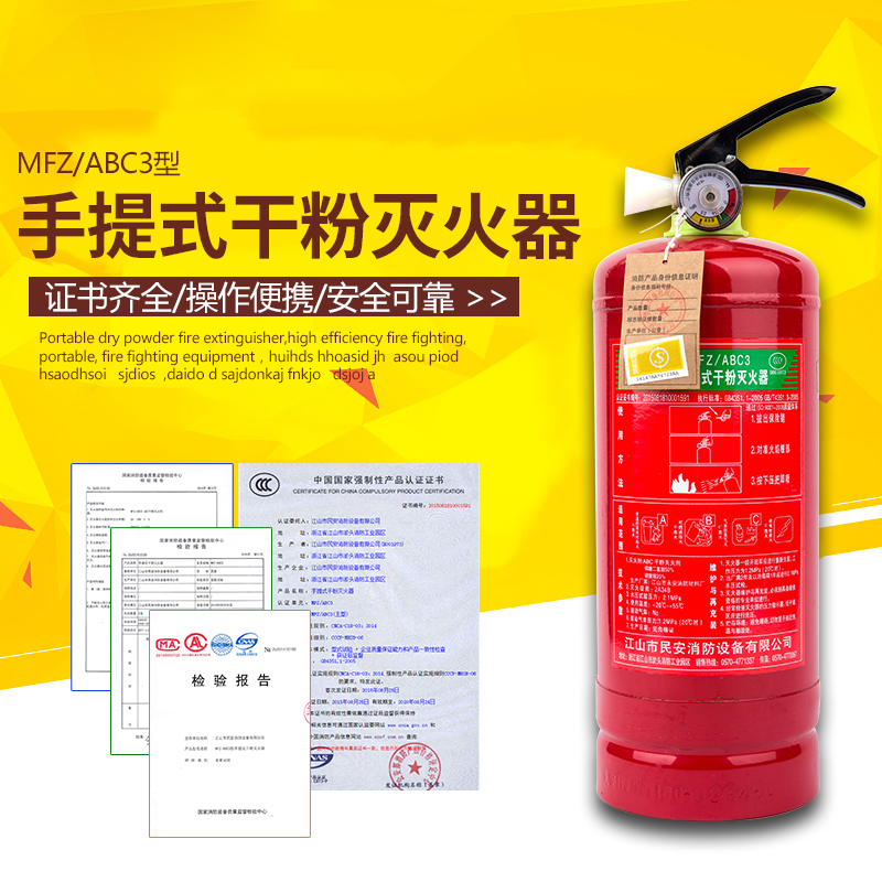 USD 33.96] National standard 3KG kg ABC dry powder Fire Extinguisher ...
